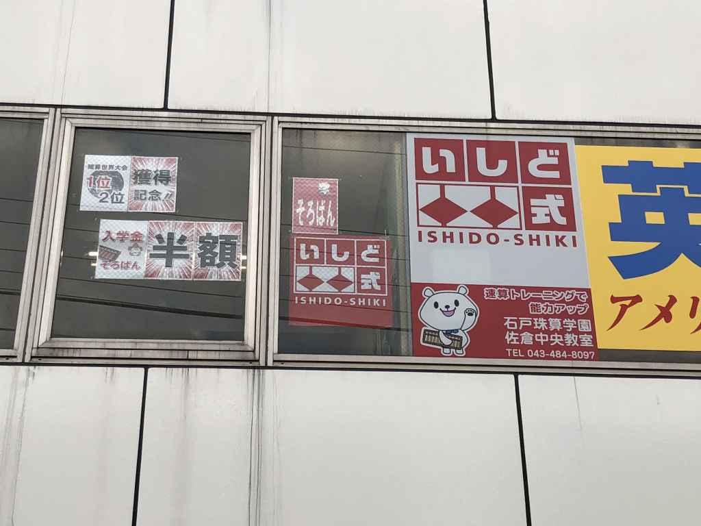 石戸珠算学園 佐倉中央教室
